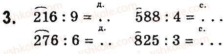 4-matematika-so-skvortsova-ov-onopriyenko-2015-chastina-1--zavdannya-zi-storinok-1-47-pismove-dilennya-na-odnotsifrove-chislo-storinki-36-37-3.jpg