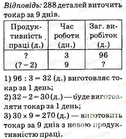 4-matematika-so-skvortsova-ov-onopriyenko-2015-chastina-1--zavdannya-zi-storinok-1-47-pismove-dilennya-na-odnotsifrove-chislo-storinki-36-37-6-rnd1814.jpg
