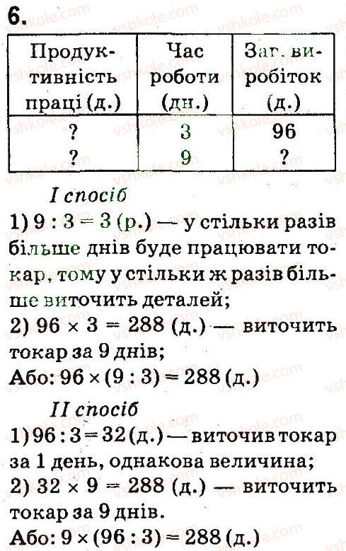 4-matematika-so-skvortsova-ov-onopriyenko-2015-chastina-1--zavdannya-zi-storinok-1-47-pismove-dilennya-na-odnotsifrove-chislo-storinki-36-37-6.jpg