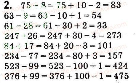4-matematika-so-skvortsova-ov-onopriyenko-2015-chastina-1--zavdannya-zi-storinok-100-141-dodavannya-i-vidnimannya-bagatotsifrovih-chisel-2.jpg