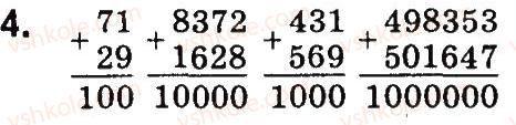 4-matematika-so-skvortsova-ov-onopriyenko-2015-chastina-1--zavdannya-zi-storinok-100-141-dodavannya-i-vidnimannya-bagatotsifrovih-chisel-4.jpg