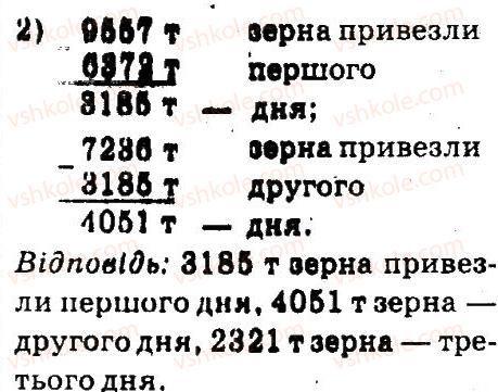 4-matematika-so-skvortsova-ov-onopriyenko-2015-chastina-1--zavdannya-zi-storinok-100-141-dodavannya-i-vidnimannya-bagatotsifrovih-chisel-7-rnd5342.jpg