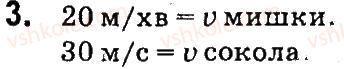 4-matematika-so-skvortsova-ov-onopriyenko-2015-chastina-1--zavdannya-zi-storinok-100-141-perevir-svoyi-dosyagnennya-3.jpg