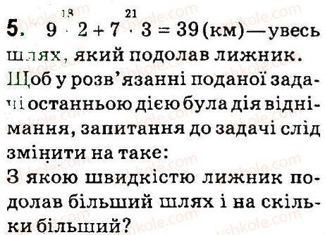 4-matematika-so-skvortsova-ov-onopriyenko-2015-chastina-1--zavdannya-zi-storinok-100-141-perevir-svoyi-dosyagnennya-5.jpg