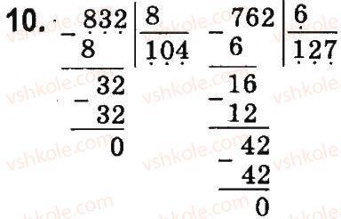 4-matematika-so-skvortsova-ov-onopriyenko-2015-chastina-1--zavdannya-zi-storinok-100-141-pismove-dilennya-bagatotsifrovogo-chisla-na-odnotsifrove-storinki-138-139-10.jpg