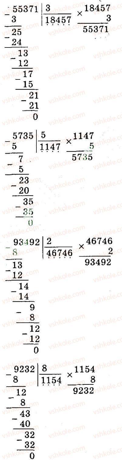 4-matematika-so-skvortsova-ov-onopriyenko-2015-chastina-1--zavdannya-zi-storinok-100-141-pismove-dilennya-bagatotsifrovogo-chisla-na-odnotsifrove-storinki-138-139-3-rnd3104.jpg