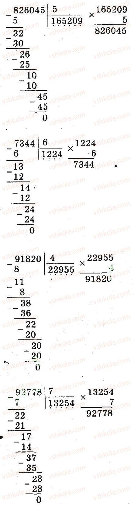 4-matematika-so-skvortsova-ov-onopriyenko-2015-chastina-1--zavdannya-zi-storinok-100-141-pismove-dilennya-bagatotsifrovogo-chisla-na-odnotsifrove-storinki-138-139-3-rnd8319.jpg