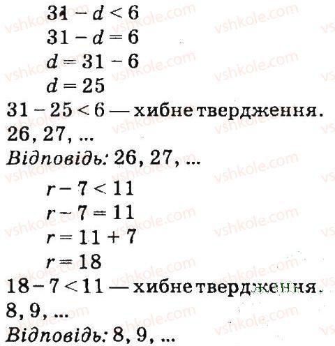 4-matematika-so-skvortsova-ov-onopriyenko-2015-chastina-1--zavdannya-zi-storinok-100-141-pismove-dilennya-bagatotsifrovogo-chisla-na-odnotsifrove-storinki-138-139-8-rnd6166.jpg