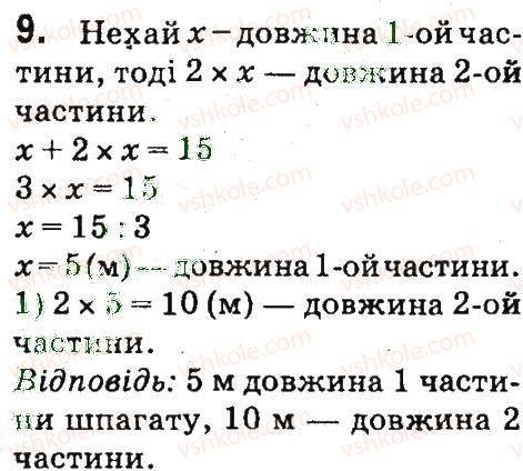 4-matematika-so-skvortsova-ov-onopriyenko-2015-chastina-1--zavdannya-zi-storinok-100-141-pismove-dilennya-bagatotsifrovogo-chisla-na-odnotsifrove-storinki-138-139-9.jpg