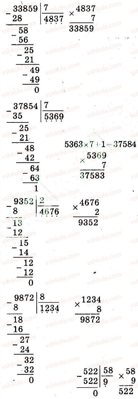 4-matematika-so-skvortsova-ov-onopriyenko-2015-chastina-1--zavdannya-zi-storinok-100-141-pismove-dilennya-bagatotsifrovogo-chisla-na-odnotsifrove-storinki-140-141-4-rnd8777.jpg