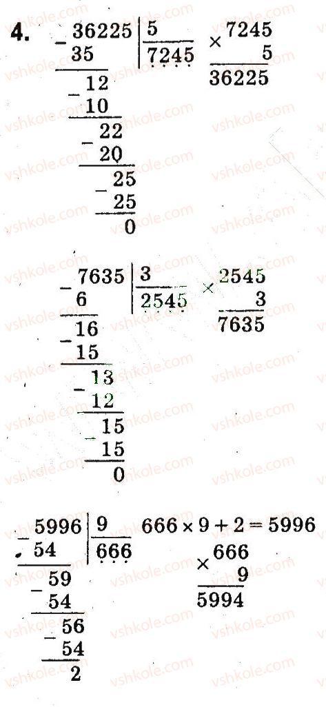 4-matematika-so-skvortsova-ov-onopriyenko-2015-chastina-1--zavdannya-zi-storinok-100-141-pismove-dilennya-bagatotsifrovogo-chisla-na-odnotsifrove-storinki-140-141-4.jpg