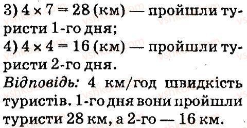 4-matematika-so-skvortsova-ov-onopriyenko-2015-chastina-1--zavdannya-zi-storinok-100-141-pismove-dilennya-bagatotsifrovogo-chisla-na-odnotsifrove-storinki-140-141-5-rnd7058.jpg