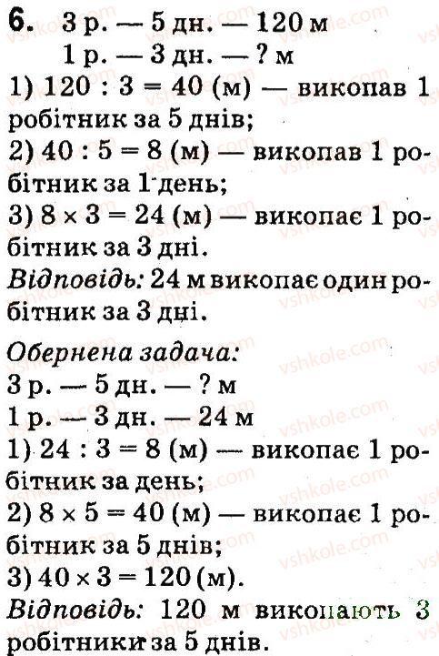 4-matematika-so-skvortsova-ov-onopriyenko-2015-chastina-1--zavdannya-zi-storinok-100-141-pismove-dilennya-bagatotsifrovogo-chisla-na-odnotsifrove-storinki-140-141-6.jpg