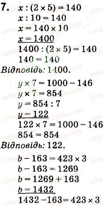 4-matematika-so-skvortsova-ov-onopriyenko-2015-chastina-1--zavdannya-zi-storinok-100-141-pismove-dilennya-bagatotsifrovogo-chisla-na-odnotsifrove-storinki-140-141-7.jpg