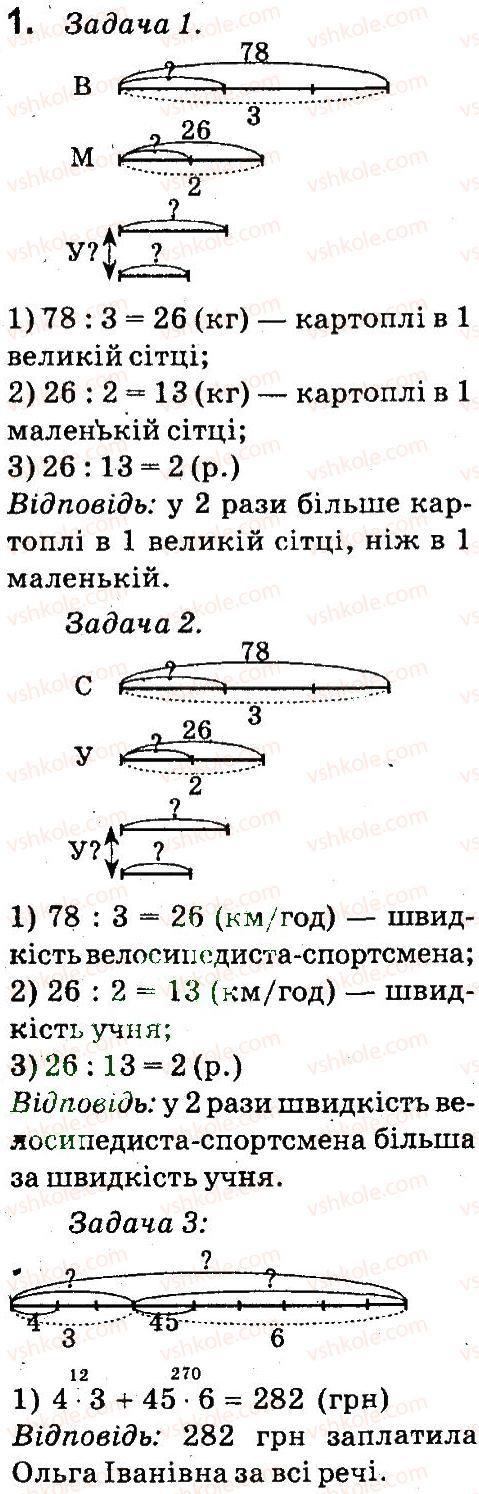 4-matematika-so-skvortsova-ov-onopriyenko-2015-chastina-1--zavdannya-zi-storinok-100-141-skladeni-zadachi-z-velichinami-shlyah-shvidkist-ruhu-chas-storinki-122-123-1.jpg
