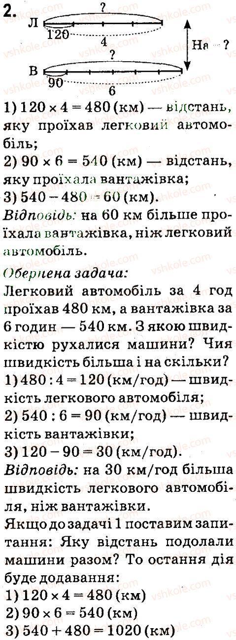 4-matematika-so-skvortsova-ov-onopriyenko-2015-chastina-1--zavdannya-zi-storinok-100-141-skladeni-zadachi-z-velichinami-shlyah-shvidkist-ruhu-chas-storinki-122-123-2.jpg
