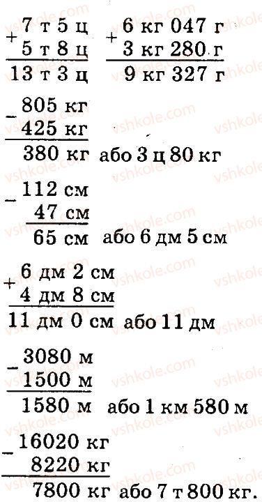 4-matematika-so-skvortsova-ov-onopriyenko-2015-chastina-1--zavdannya-zi-storinok-100-141-skladeni-zadachi-z-velichinami-shlyah-shvidkist-ruhu-chas-storinki-122-123-3-rnd642.jpg