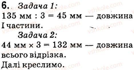 4-matematika-so-skvortsova-ov-onopriyenko-2015-chastina-1--zavdannya-zi-storinok-100-141-skladeni-zadachi-z-velichinami-shlyah-shvidkist-ruhu-chas-storinki-122-123-6.jpg