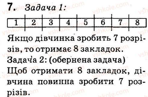 4-matematika-so-skvortsova-ov-onopriyenko-2015-chastina-1--zavdannya-zi-storinok-100-141-skladeni-zadachi-z-velichinami-shlyah-shvidkist-ruhu-chas-storinki-122-123-7.jpg