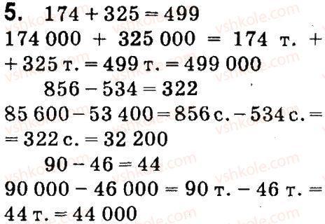 4-matematika-so-skvortsova-ov-onopriyenko-2015-chastina-1--zavdannya-zi-storinok-48-99-arifmetichni-diyi-z-kruglimi-chislami-5.jpg