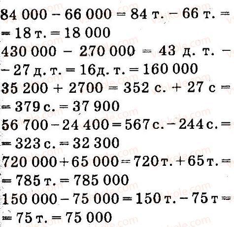 4-matematika-so-skvortsova-ov-onopriyenko-2015-chastina-1--zavdannya-zi-storinok-48-99-arifmetichni-diyi-z-kruglimi-chislami-6-rnd2565.jpg