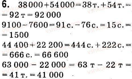 4-matematika-so-skvortsova-ov-onopriyenko-2015-chastina-1--zavdannya-zi-storinok-48-99-arifmetichni-diyi-z-kruglimi-chislami-6.jpg