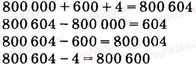 4-matematika-so-skvortsova-ov-onopriyenko-2015-chastina-1--zavdannya-zi-storinok-48-99-dodavannya-i-vidnimannya-bagatotsifrovih-chisel-na-osnovi-numeratsiyi-4-rnd164.jpg