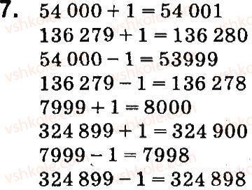 4-matematika-so-skvortsova-ov-onopriyenko-2015-chastina-1--zavdannya-zi-storinok-48-99-dodavannya-i-vidnimannya-bagatotsifrovih-chisel-na-osnovi-numeratsiyi-7.jpg