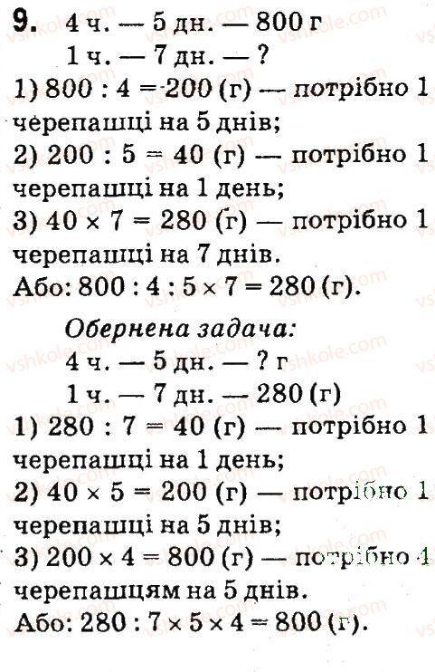 4-matematika-so-skvortsova-ov-onopriyenko-2015-chastina-1--zavdannya-zi-storinok-48-99-dodavannya-i-vidnimannya-bagatotsifrovih-chisel-na-osnovi-numeratsiyi-9.jpg