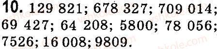 4-matematika-so-skvortsova-ov-onopriyenko-2015-chastina-1--zavdannya-zi-storinok-48-99-dodavannya-na-osnovi-rozryadnogo-skladu-chisla-10.jpg