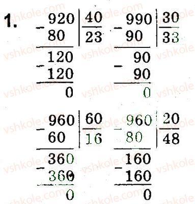 4-matematika-so-skvortsova-ov-onopriyenko-2015-chastina-1--zavdannya-zi-storinok-48-99-pismove-dilennya-na-dvotsifrove-chislo-storinki-60-61-1.jpg