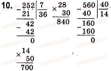 4-matematika-so-skvortsova-ov-onopriyenko-2015-chastina-1--zavdannya-zi-storinok-48-99-pismove-dilennya-na-dvotsifrove-chislo-storinki-60-61-10.jpg