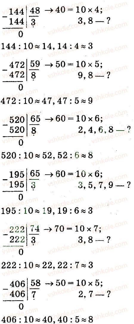 4-matematika-so-skvortsova-ov-onopriyenko-2015-chastina-1--zavdannya-zi-storinok-48-99-pismove-dilennya-na-dvotsifrove-chislo-storinki-60-61-4-rnd6233.jpg