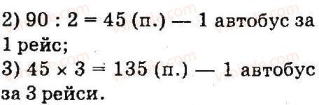 4-matematika-so-skvortsova-ov-onopriyenko-2015-chastina-1--zavdannya-zi-storinok-48-99-pismove-dilennya-na-dvotsifrove-chislo-storinki-60-61-5-rnd284.jpg