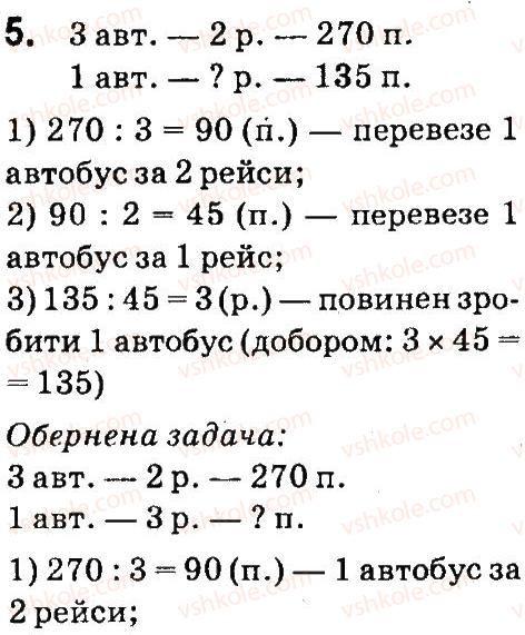 4-matematika-so-skvortsova-ov-onopriyenko-2015-chastina-1--zavdannya-zi-storinok-48-99-pismove-dilennya-na-dvotsifrove-chislo-storinki-60-61-5.jpg