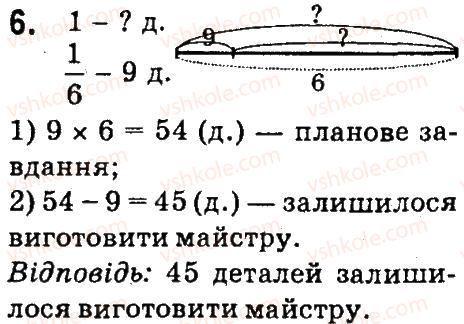 4-matematika-so-skvortsova-ov-onopriyenko-2015-chastina-1--zavdannya-zi-storinok-48-99-pismove-dilennya-na-dvotsifrove-chislo-storinki-60-61-6.jpg