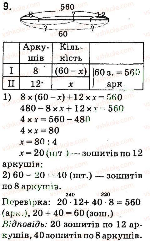 4-matematika-so-skvortsova-ov-onopriyenko-2015-chastina-1--zavdannya-zi-storinok-48-99-pismove-dilennya-na-dvotsifrove-chislo-storinki-60-61-9.jpg