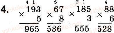 4-matematika-so-skvortsova-ov-onopriyenko-2015-chastina-1--zavdannya-zi-storinok-48-99-pismove-mnozhennya-i-dilennya-na-krugle-chislo-storinki-48-49-4.jpg