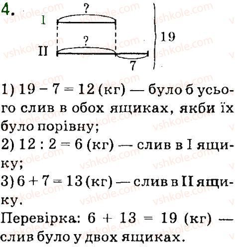 4-matematika-so-skvortsova-ov-onopriyenko-2015-chastina-1--zavdannya-zi-storinok-48-99-uchis-mirkuvati-4.jpg