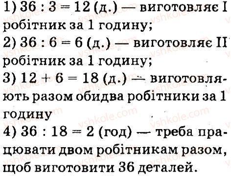 4-matematika-so-skvortsova-ov-onopriyenko-2015-chastina-1--zavdannya-zi-storinok-48-99-zadachi-na-spilnu-robotu-storinki-90-91-1-rnd9020.jpg