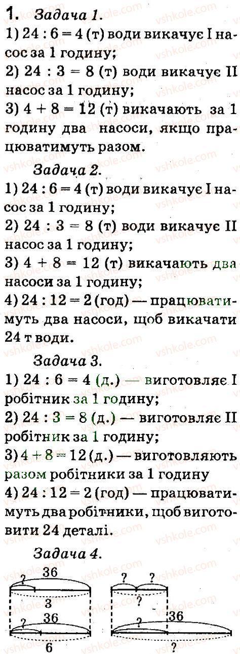 4-matematika-so-skvortsova-ov-onopriyenko-2015-chastina-1--zavdannya-zi-storinok-48-99-zadachi-na-spilnu-robotu-storinki-90-91-1.jpg