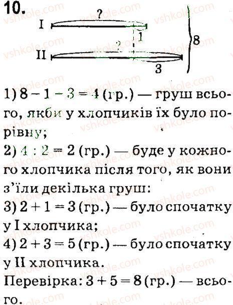 4-matematika-so-skvortsova-ov-onopriyenko-2015-chastina-1--zavdannya-zi-storinok-48-99-zagalna-kilkist-odinits-pevnogo-rozryadu-10.jpg
