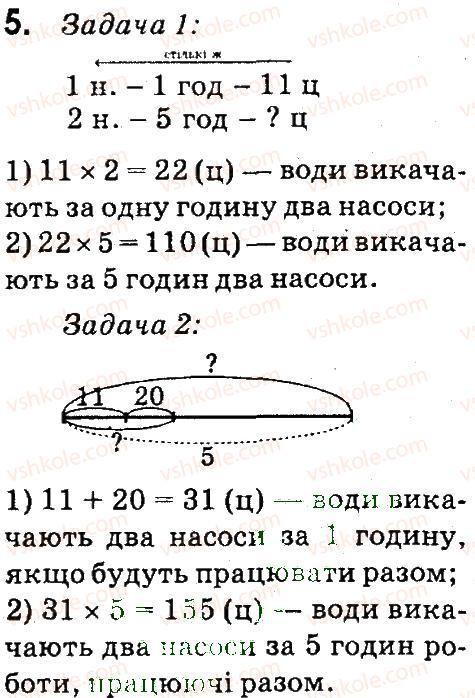 4-matematika-so-skvortsova-ov-onopriyenko-2015-chastina-1--zavdannya-zi-storinok-48-99-zagalna-kilkist-odinits-pevnogo-rozryadu-5.jpg
