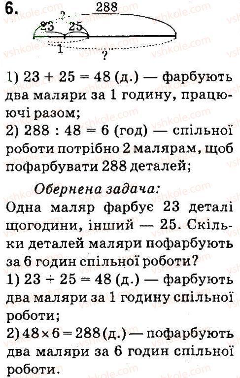 4-matematika-so-skvortsova-ov-onopriyenko-2015-chastina-1--zavdannya-zi-storinok-48-99-zagalna-kilkist-odinits-pevnogo-rozryadu-6.jpg