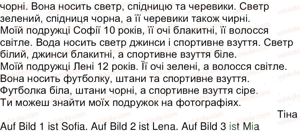 4-nimetska-mova-si-sotnikova-gv-gogolyeva-2015--lektion-5-stunde-52-2-rnd8819.jpg