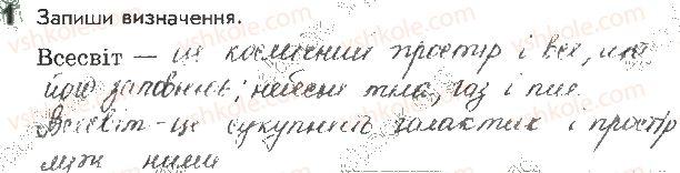 4-prirodoznavstvo-nv-diptan-2016-robochij-zoshit--vidpovidi-do-storinok-1-10-storinka-1-1.jpg