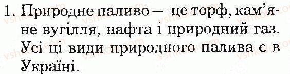4-prirodoznavstvo-tg-gilberg-tv-sak-2015--priroda-ukrayini-storinka-112-1.jpg
