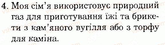 4-prirodoznavstvo-tg-gilberg-tv-sak-2015--priroda-ukrayini-storinka-112-4.jpg