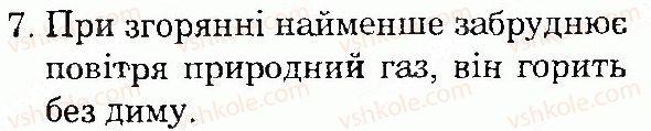 4-prirodoznavstvo-tg-gilberg-tv-sak-2015--priroda-ukrayini-storinka-112-7.jpg