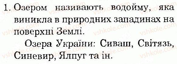 4-prirodoznavstvo-tg-gilberg-tv-sak-2015--priroda-ukrayini-storinka-118-1.jpg
